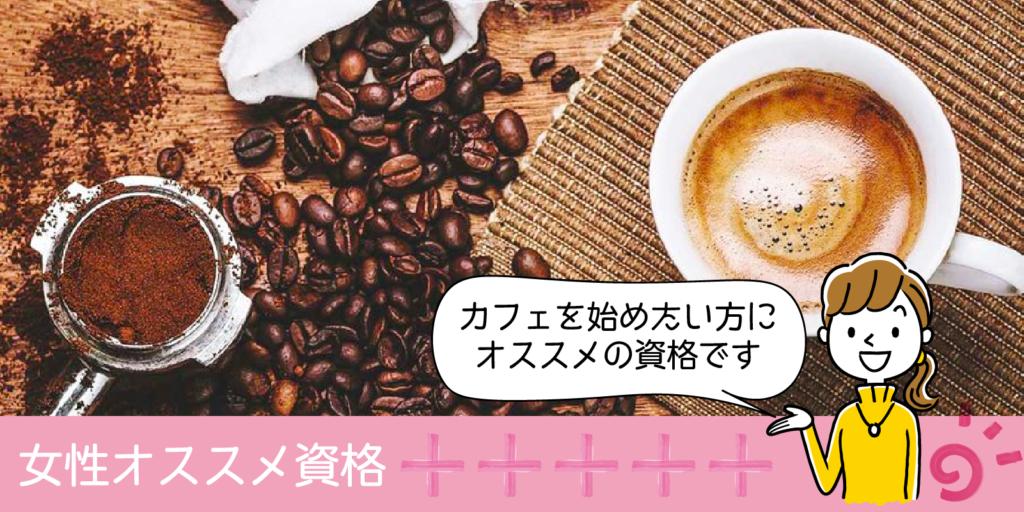 カフェを始めたい方に オススメの資格です